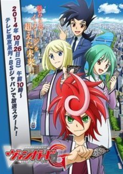Cardfight!! Vanguard G English Subbed