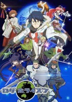 Log Horizon Season 2: Second Cour English Subbed