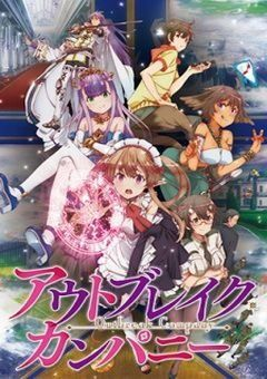 Outbreak Company English Subbed