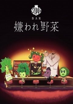 BAR Kiraware Yasai English Subbed
