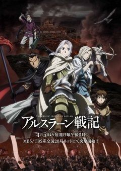 The Heroic Legend of Arslan English Subbed