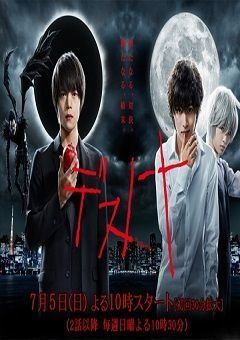 Death Note (2015) English Subbed
