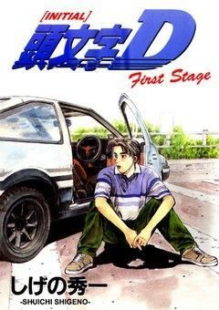 Initial D 1st Stage