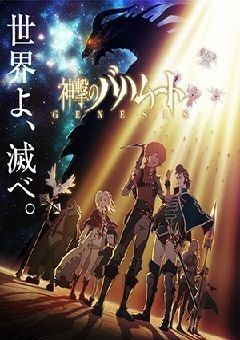 Shingeki no Bahamut: Genesis English Subbed