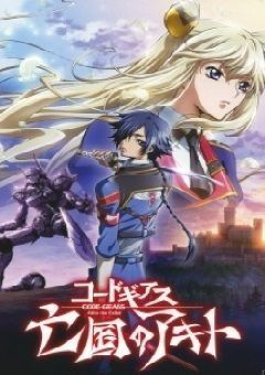 Code Geass: Boukoku no Akito English Subbed