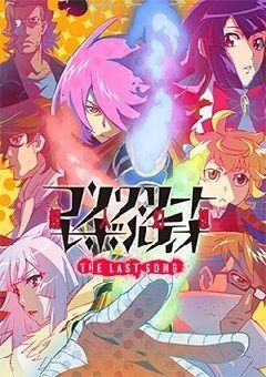 Concrete Revolutio: Choujin Gensou - The Last Song English Subbed