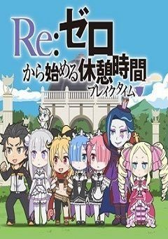Re:Zero kara Hajimeru Break Time English Subbed