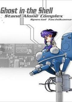 Ghost in the Shell: Stand Alone Complex: Tachikomatic Days