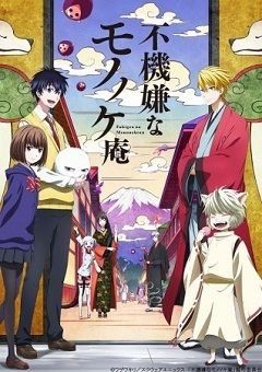 Fukigen na Mononokean English Subbed