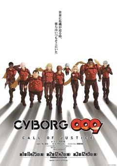 Cyborg 009: Call of Justice