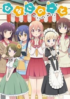 Hinako Note English Subbed