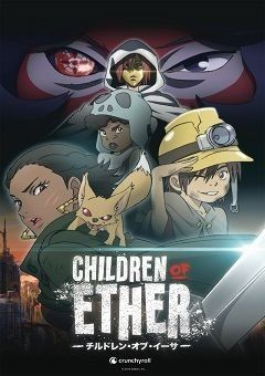 Children of Ether English Subbed