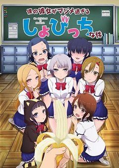 Boku no Kanojo ga Majimesugiru Sho-bitch na Ken English Subbed