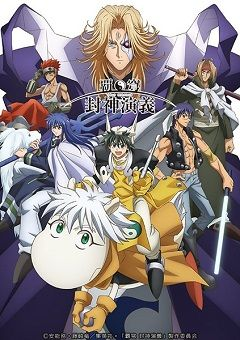 Hakyuu Houshin Engi English Subbed