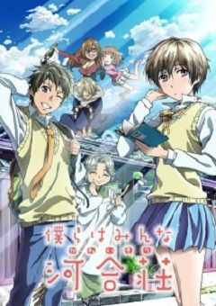 Bokura wa Minna Kawaisou English Subbed