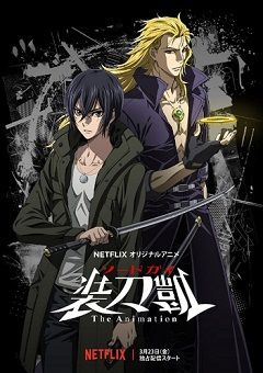 Sword Gai: The Animation