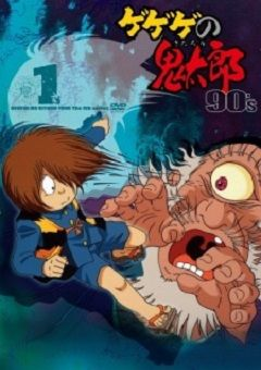 Gegege no Kitarou 1996 English Subbed