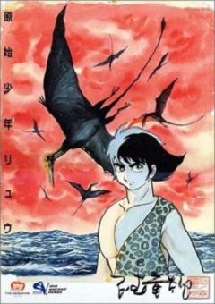 Genshi Shounen Ryuu English Subbed