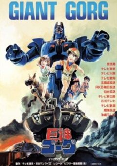 Giant Gorg English Subbed