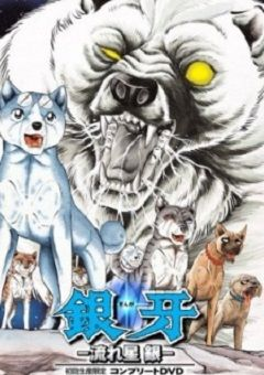 Ginga Nagareboshi Gin English Subbed