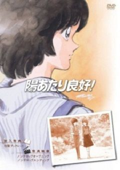 Hiatari Ryoukou! English Subbed