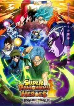 DRAGON BALL HEROES English Subbed