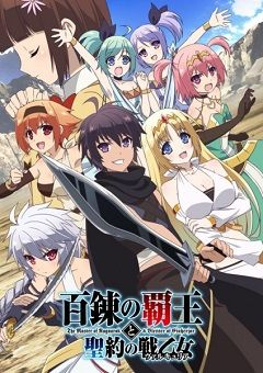 Hyakuren no Haou to Seiyaku no Valkyria English Subbed