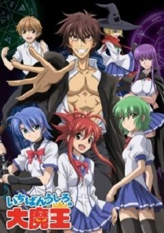 Ichiban Ushiro no Daimaou Specials English Subbed