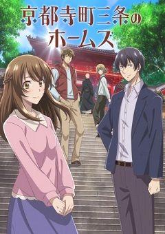 Kyoto Teramachi Sanjou no Holmes Episode 6 English Sub