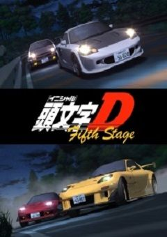 Initial D Fifth Stage English Subbed