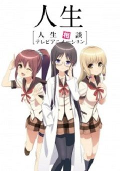 Jinsei English Subbed
