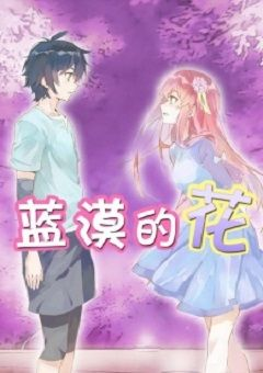 Lan Mo De Hua English Subbed