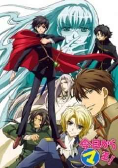 Kyou kara Maou! 3rd Series English Subbed