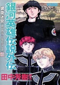 Legend of the Galactic Heroes Gaiden: Spiral Labyrinth English Subbed