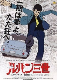 Lupin III English Subbed