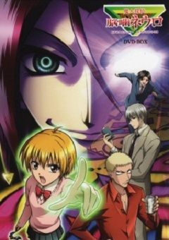 Majin Tantei Nougami Neuro English Subbed