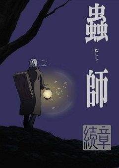 Mushishi Zoku Shou English Subbed