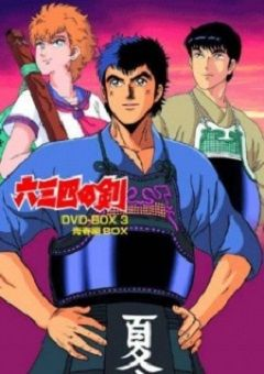 Musashi no Ken English Subbed