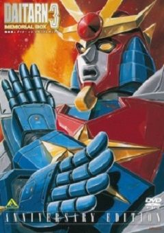 Muteki Koujin Daitarn 3 English Subbed