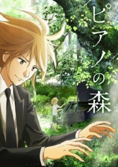 Piano Forest (TV)