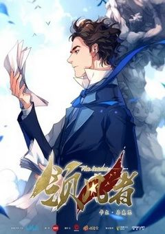 Ling Feng Zhe English Subbed