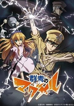 Gunjou no Magmel English Subbed