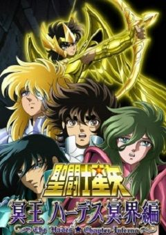 Saint Seiya: The Hades Chapter - Inferno English Subbed