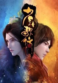Shao Nian Ge Xing English Subbed