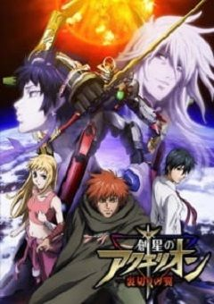 Sousei no Aquarion OVA English Subbed