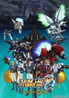 Super Robot Taisen OG: Divine Wars English Subbed