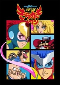 Time Bokan 2000: Kaitou Kiramekiman English Subbed
