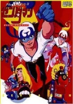 Time Bokan Series: Zenderman English Subbed