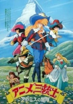 The Three Musketeers English Subbed