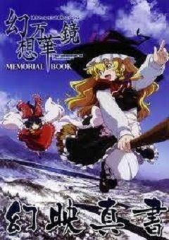 Touhou Mangekyou ~ Memories of Phantasm English Subbed